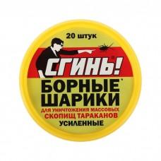 Борные шарики усиленные Дохлокс от тараканов Сгинь! 20 шт (банка)