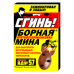 Дохлокс - Борная бомба «Сгинь!» (яд №57)
