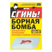 Дохлокс - Борная бомба (мина) «Сгинь!» (яд №57)